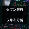 【セブン銀行】利用件数は順調か?「6月の月次分析」