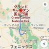 グランドキャニオン モニュメントバレー♡グランドサークルの旅②