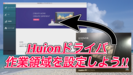 【HUION ドライバ】液タブの作業領域を設定して複数ディスプレイでも快適に使えるようにする!