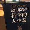 「武田邦彦の科学的人生論 『武田先生、ホンマでっか! ?』」武田邦彦:著