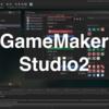プログラミングなしでゲームを作る(Part 8): GameMaker Studio2 の Drop and Drag 機能