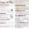 月刊☆子育て情報紙「おおきくなあれ!」2021年9月号