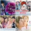 2月から始まる韓国ドラマ(BS)#2-2 2/16〜28放送予定 (2/16追記)