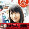 NHK連続テレビ小説 ひよっこ あらすじ・ネタバレ・ストーリー 第62話