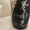 誉国光、尾瀬淡麗 生酛純米原酒の味の感想と評価