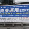 【資産運用EXPO】~FOLIO(フォリオ) 編~