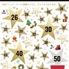 【#スターバックス50】嬉しい。ついにゴールです。