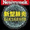 Newsweek (ニューズウィーク日本版) 2020年02月18日号 新型肺炎 どこまで広がるのか