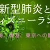 【上海ディズニーSHDL】ディズニーランドと新型肺炎【香港ディズニーHKDL】【東京TDL】