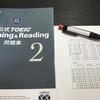 第225回TOEIC公開テストまであと2週間! 公式問題集解いたら、リスニング革命が起きた!!
