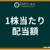 ZAIM用語集 ➤1株当たり配当額