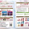 TSUBAKI|冬のいい髪おでかけキャンペーン選べる3コース総計300名に当たる!