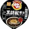 カップ麺119杯目 マルちゃん『でかまる BLACK黒胡椒醤油ラーメン』