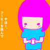 日常四コマ漫画『あらざす!!』