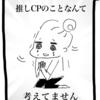 2018.3/26~4/1 さよなら週報