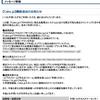 【手間いらず導入施設さま必見】Cake.jpとの連携システムで、花や名入れ酒などのギフト追加が可能に!