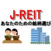 【不動産投資】初心者のためのJ-REITのはじめかた。J-REITの銘柄選び。