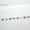 【株主優待/ブログ運営】株主優待とブログは相性が良い!