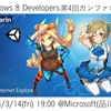Xamarin, Unity, Device !! Windows 8 Developers 第4回カンファレンス 参加受付開始!
