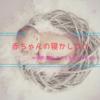 【新生児期】赤ちゃんの寝かしつけを6種類試してみた!