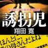 翔田寛「誘拐児」の感想(ネタバレあり)・江戸川乱歩賞受賞作