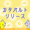 テックビューロ、mijin v.2カタパルトのリリースを発表