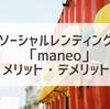 【実績公開】maneo(マネオ)で投資をしてみた!メリットとデメリットを詳しく解説!
