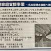 稲沢市社会福祉協議会の一人親家庭支援〜名古屋港水族館に無料招待〜
