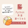 print() と list.append() はなぜ書き方が違うの?Pythonでの関数・メソッドの意味を調べました。