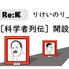 【科学者列伝】Introduction