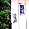 神戸元町物語 青柳