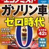 週刊エコノミスト 2021年02月02日号 ガソリン車ゼロ時代/電力再編の引き金 大手電力の「格付け」低下