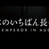 ここから始まった日本「日本のいちばん長い日」あらすじ・感想と評価