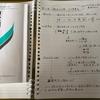【日本法制史Ⅰ】科目試験向けノート作成完了