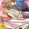 「愛しのいばら姫」 凪良ゆう(イラスト:湖水きよ)