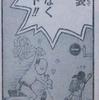 週刊少年ジャンプ(2013年16号)の感想