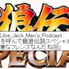 第61回配信Joe_Jack_Man's_Podcast「大物ゲストを呼んで餓狼伝説スペシャルの話をするのが得意なフレンズなんだね回」