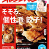 9月17日発売のオレンジページ最新号は『そそる「個性派」餃子!』特集