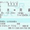 あそ5号 B特急券【eきっぷ】