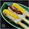 きりたんぽ鍋のお楽しみ|柚子と胡桃の味噌たんぽ