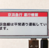 京急の運行情報を電子ペーパーに表示するアレ