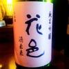 [ジブリ酒]花邑・酒未来 > アドリア海の夕焼け(紅の豚)