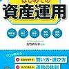 読書(29年2月4冊目)
