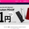 Rakutenモバイル 1円キャンペーン