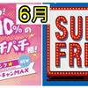 【スーパーフライデー】6月でも サーティワン アイスクリーム 継続決定 沖縄