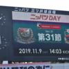 2019 J1 第31節 横浜F・マリノス ー 北海道コンサドーレ札幌