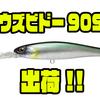 【JACKALL】俺達。監修ロングビルミノー「ダウズビドー90SP」通販サイト入荷!