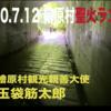 幻の聖火ランナー 玉袋筋太郎 今年も走る。