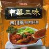 明星食品 中華三昧 四川風味噌拉麺 実食レポート