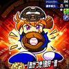 【サクセス・パワプロ2018】猪狩 進(捕手)②【パワナンバー・画像ファイル】